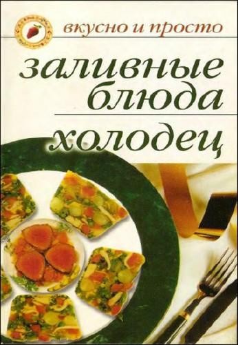 И. И. Ульянова. Заливные блюда. Холодец (2007) PDF,DjVu