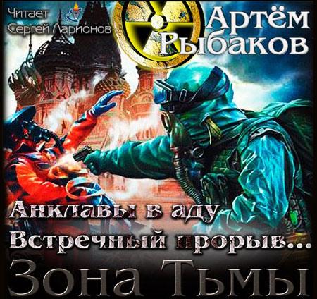 Рыбаков Артем - Анклавы в аду. Встречный прорыв  (Аудиокнига)