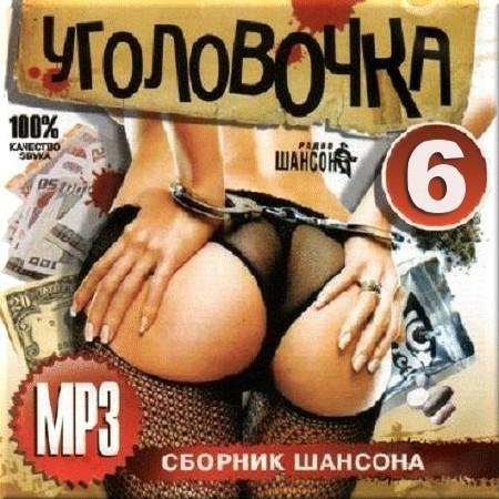 VA - Уголовочка от радио Шансон - 6 (2015)