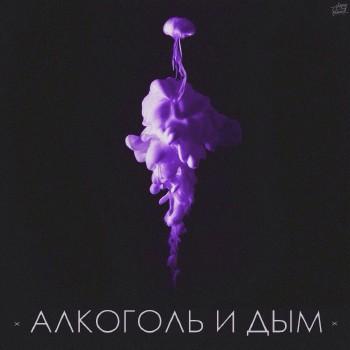 Johnyboy - Алкоголь и Дым (2016)
