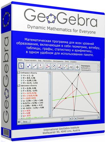 GeoGebra 5.0.201.0-3D Stable + Portable