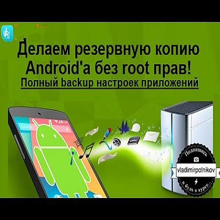 ��������� ����� Android ��� ���! (2016) WEBRip