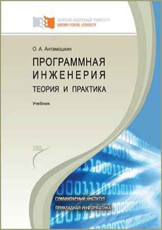 Программная инженерия. Теория и практика