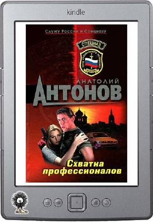 Антонов Анатолий - Схватка профессионалов
