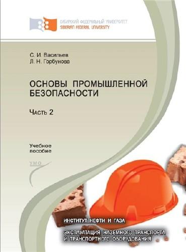 С.И. Васильев. Основы промышленной безопасности. Часть 2 (2012) PDF