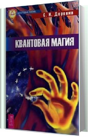 Сергей Доронин - Квантовая магия (Аудиокнига)