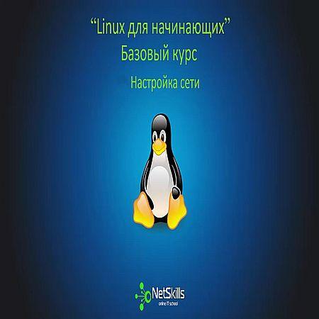 Linux для начинающих. Настройка сети (2016) WEBRip