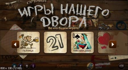 Игры онлайн бесплатно вулкан покер