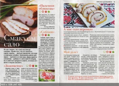 Наша кухня. Спецвыпуск №4 (октябрь 2015)