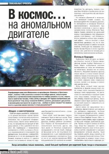 Тайны ХХ века №44 (ноябрь 2015)
