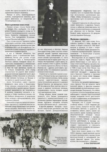 Военная история №12 (декабрь 2015)