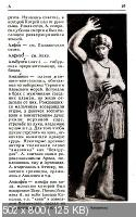 Агбунов Михаил - Античные мифы и легенды. Мифологический словарь (1994)