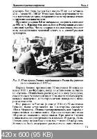 Широкорад А. - История авиационного вооружения. Краткий очерк (1999)