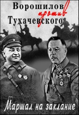 Ворошилов против Тухачевского. Маршал на заклание (2015) SATRip