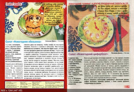 Золотая коллекция рецептов. Спецвыпуск №125 (ноябрь 2015)