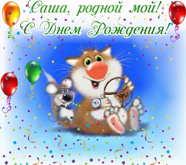 Саша! С Днем Рождения! - Страница 3 07a958bf2eb81ef8944605df9d56ae85