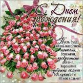 Саша! С Днем Рождения! - Страница 6 603bf13e0d079a75fdb85f84abd44493