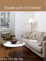 Дизайн вашей квартиры. 500 творческих идей (2015)