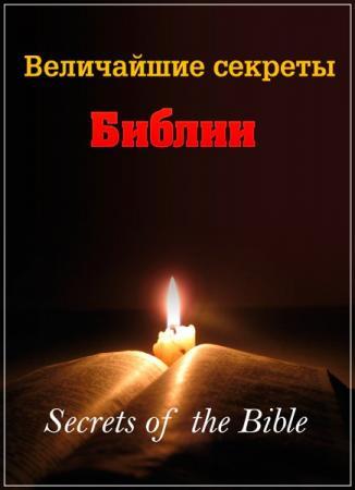 Величайшие секреты Библии / Secrets of the Bible / 1-2 серии (2015) SATRip