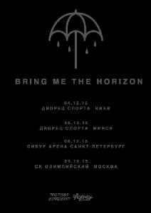Bring Me The Horizon c ���������� � ��������, ������ � �� �������!