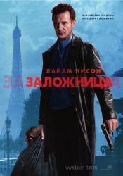 Заложница [Трилогия] (2007-2014) BDRip от MediaClub {Android}