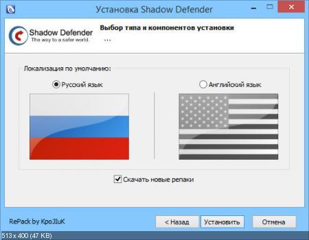 Shadow Defender 1.4.0.608 RePack by KpoJIuK