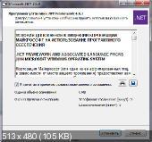 Microsoft .Net framework 4.6.1. Скриншот №1