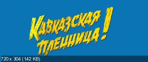 Кавказская пленница! (2014) WEB-DLRip | iTunes