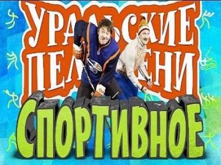 «Уральские Пельмени Лучшее Смотреть Онлайн Лучшее» — 2004