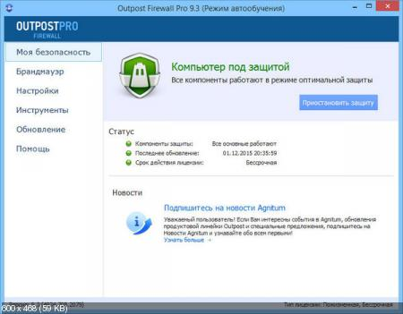 Agnitum Outpost Firewall Pro 9.3.4934.708.2079 RePack by KpoJIuK