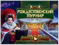 New Year's Games Portable plus - праздничные игры и бонусы