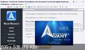 Avant Browser Ultimate 2016 Build 1 - браузер