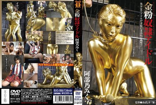 Gold Dust Slave Idle Abe Miku (2014) DVDRip