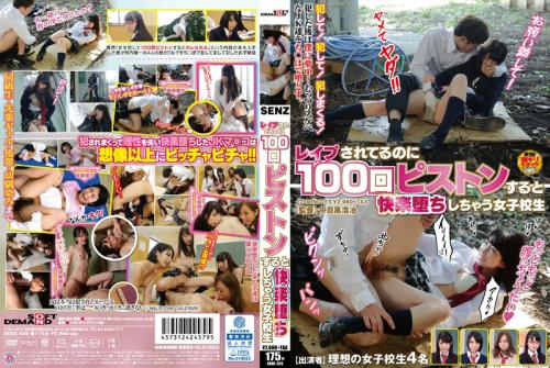 When The Piston 100 Times To Have Been Raped And Pleasure Fallen To Become School Girls (2015) DVDRip