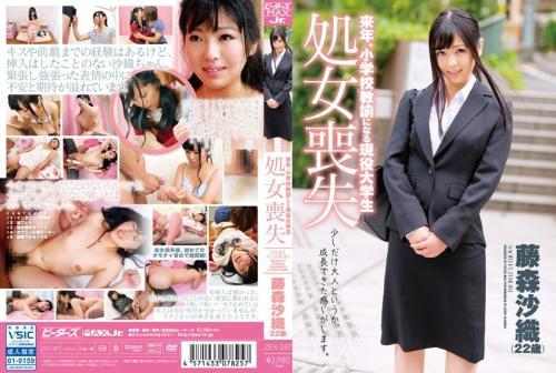 Next Year, Active College Student Loss Of Virginity Fujimori Saori Become Elementary School Teachers (22 Years Old) (2015) DVDRip