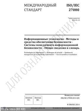 ISO / IEC - Стандарты ISO / IEC 27000:2014, 27001:2013, 27002:2013 (русский перевод) [2013, 2014, PDF, RUS]