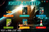 Кибер-Блоггер (2015) Видеокурс