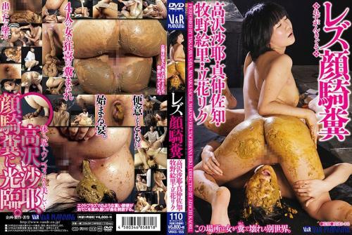 Lesbian Face Sitting Shit VRXS-155 (2015) DVDRip