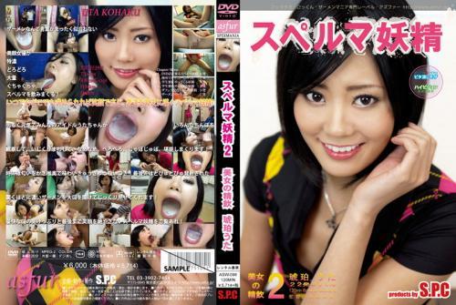 The Spirit Of Beautiful Woman Drinking Song Amber Fairy Cum 2 (2015) DVDRip