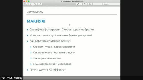 Он-лайн школа Александра Медведева (Часть 2). Пакет VIP