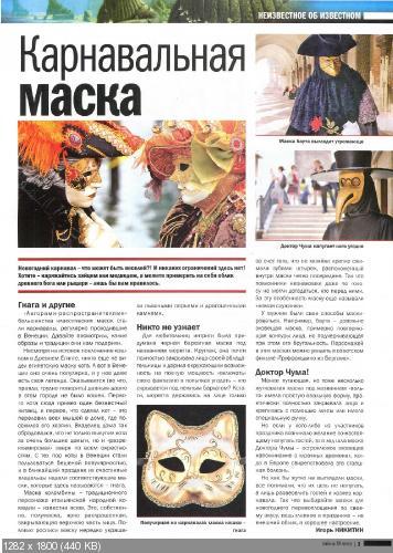 Тайны ХХ века №52 (декабрь 2015)