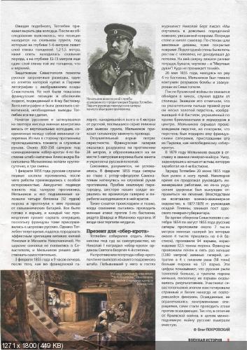 Военная история №1 (январь 2016)