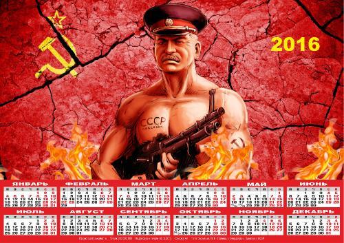 Патриотичные календари на 2016 год (27 шт.) [JPG]