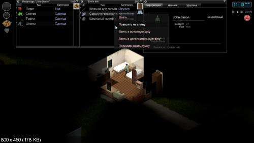 Project Zomboid [Early Access] v33.14 от 14.01.2016