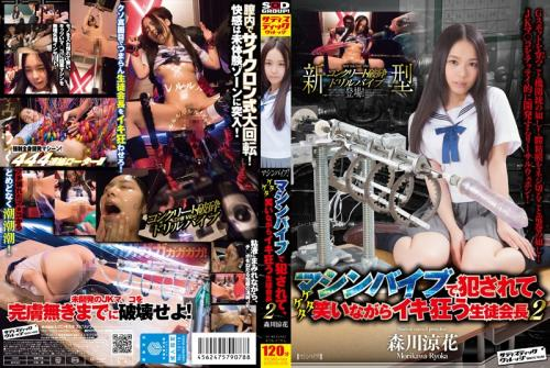 It Is Committed In Machine Vibe, Student Council President 2 Mad Breath While Laughing Ketaketa (2015) DVDRip