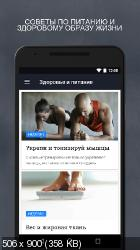 Runtastic Results Training App Premium v1.4 [Rus/ML/Android]