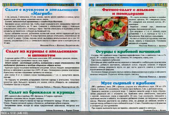 Чудо-блюдо №1 (январь 2016)