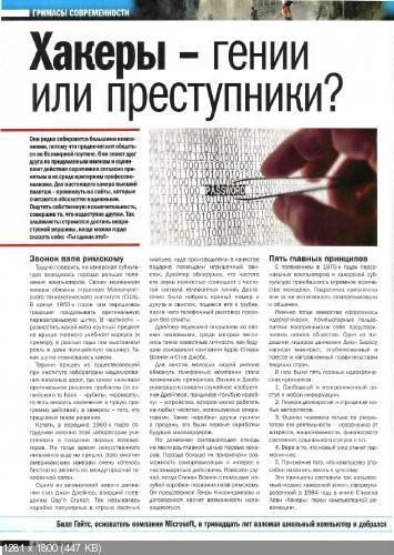 Тайны ХХ века №3 (январь 2016)
