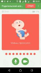 Baby Monitor 3G v4.1.0 (Android)