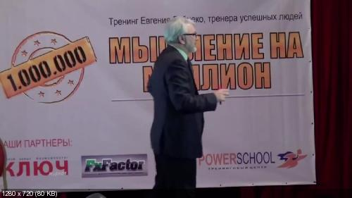 Мышление на миллион от Евгения Дейнеко